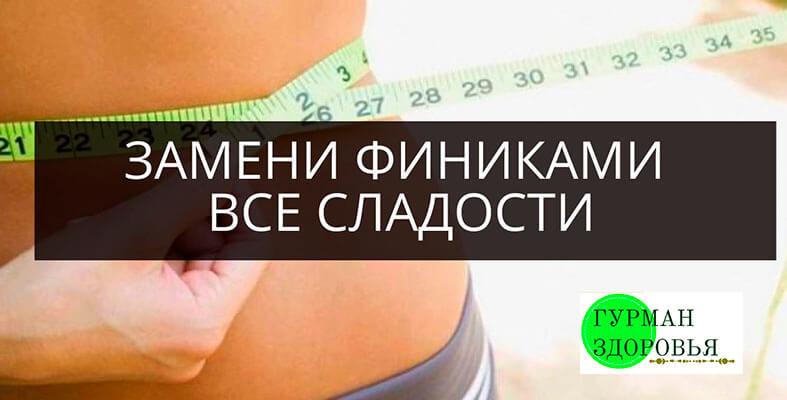 Можно ли финики при похудении