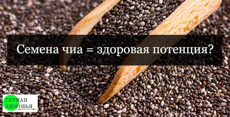 Семена чиа для мужчин