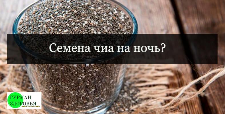 семена чиа на ночь и как правильно принимать семена чиа