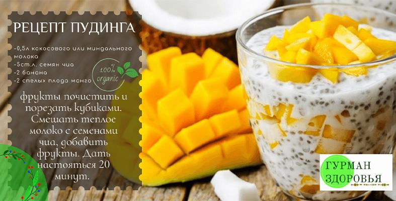 чиа пудинг рецепт манго кокос