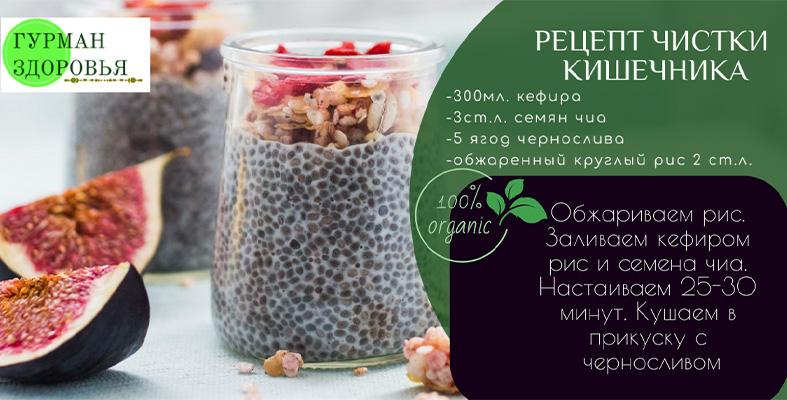 Семена чиа рецепт чистки кишечника