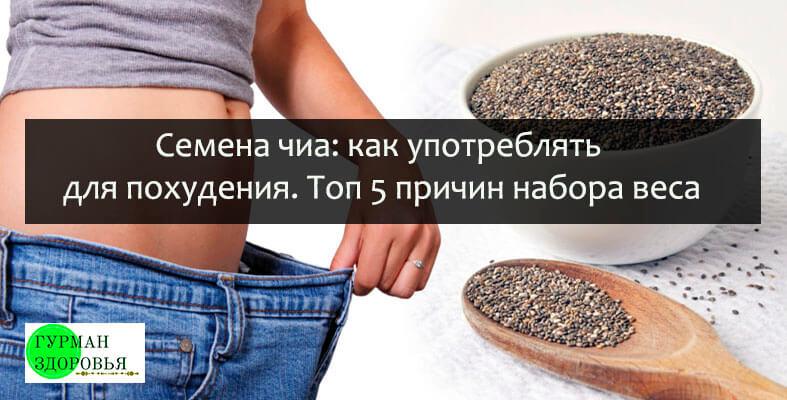семена чиа как употреблять для похудения топ 5 причин набора веса