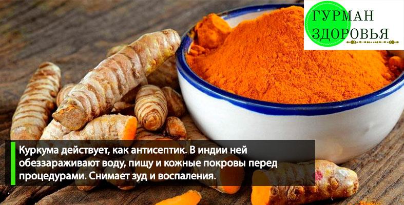 Натуральная куркума купить в украине