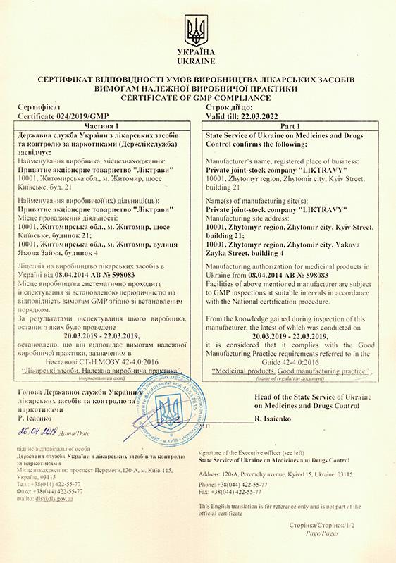 Сертификат на травы