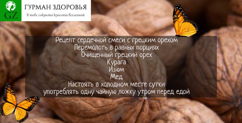Грецкий орех плод цельный