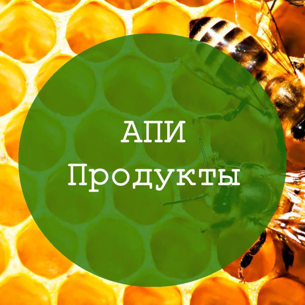 Продукты пчеловодства купить