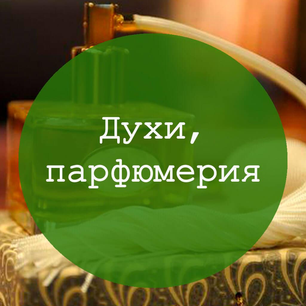 Духи купить в Украине