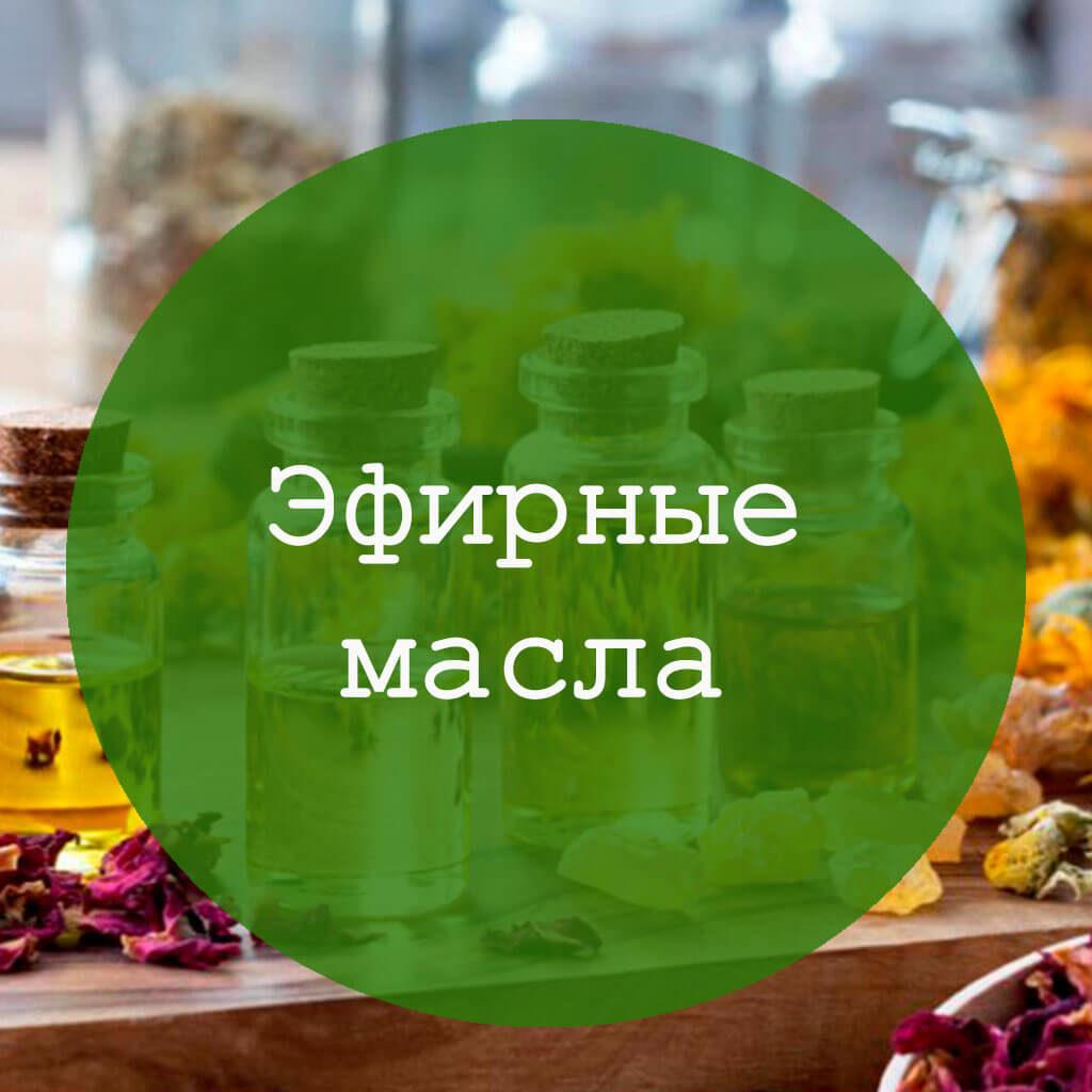 Эфирные масла купить Украина