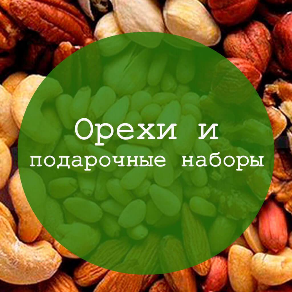 Орехи купить Украина