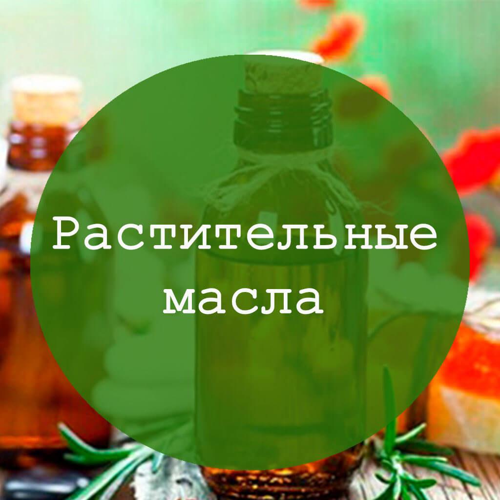 Натуральные растительные масла купить