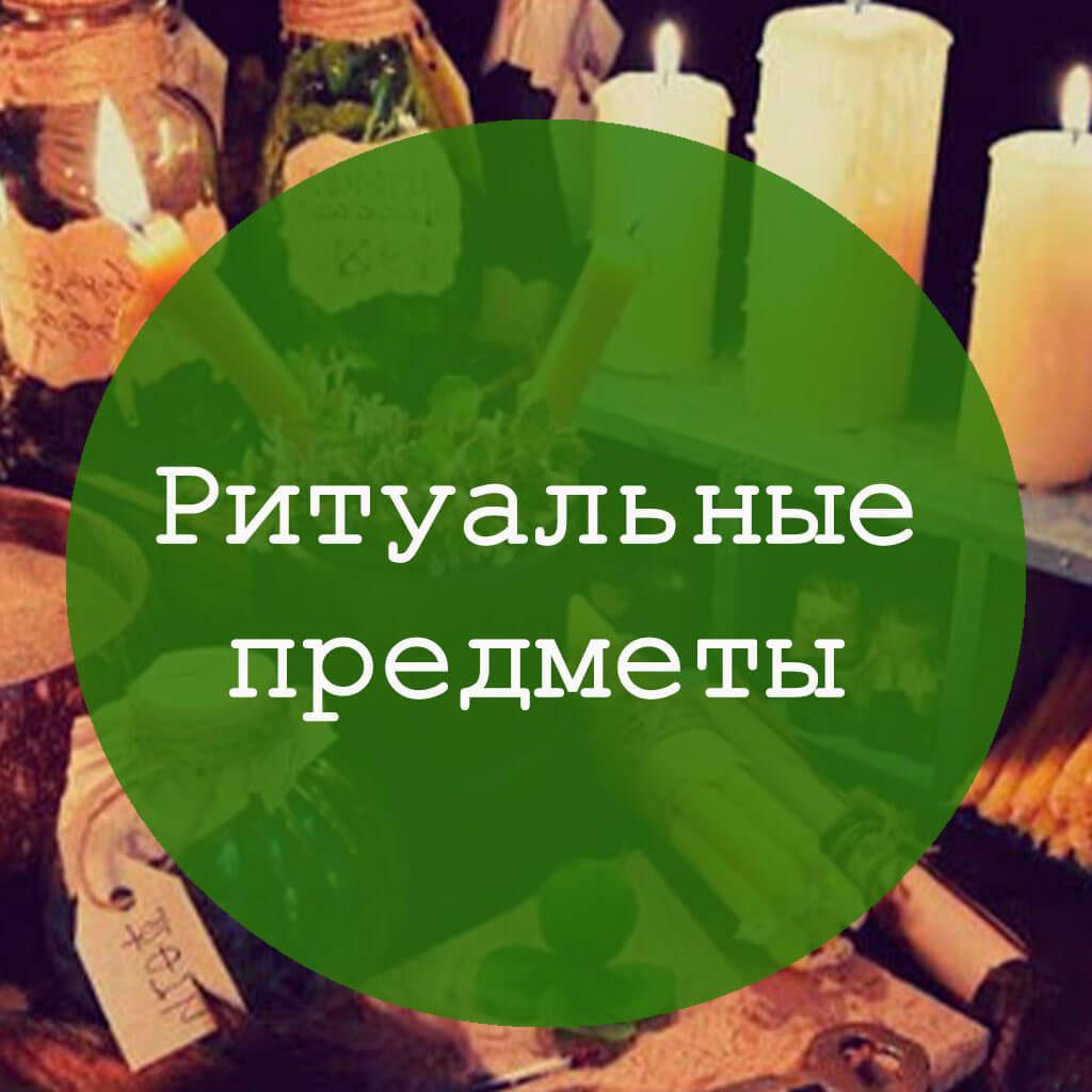 Ритуальные предметы в Украине