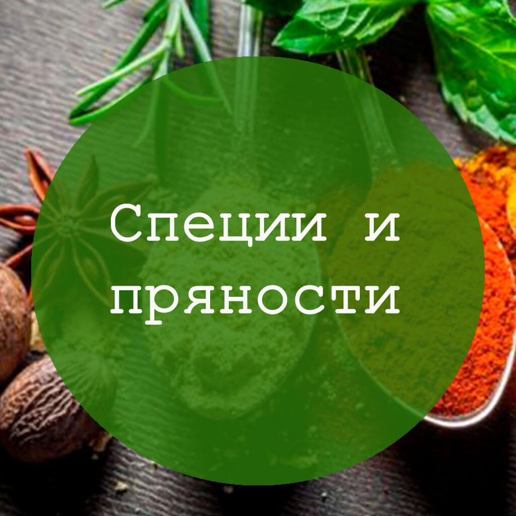 Специи купить Украина