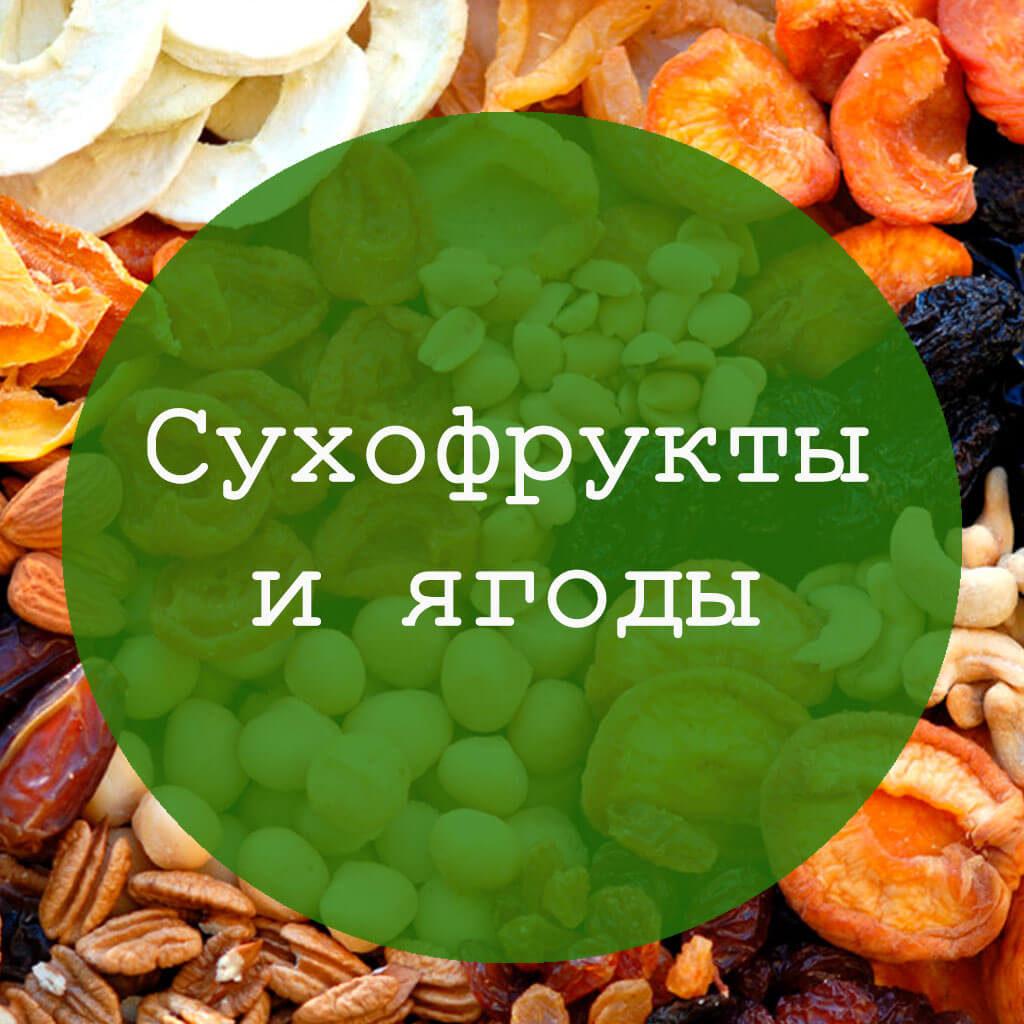 Сухофрукты в Украине