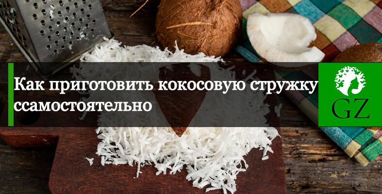 Как сделать кокосовую стружку самому