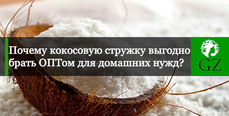 Кокосовая стружка оптом в Украине