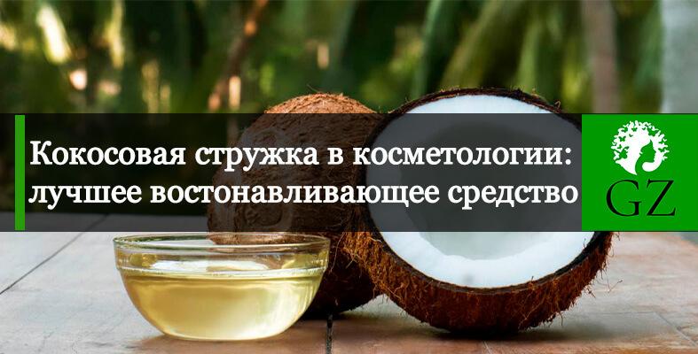 Можно ли кокосовую стружку