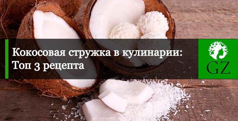 Что приготовить из кокосовой стружки