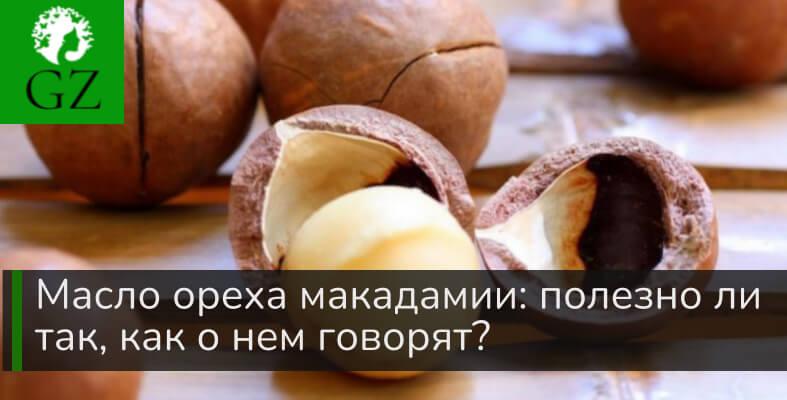 Масло ореха макадамии полезно