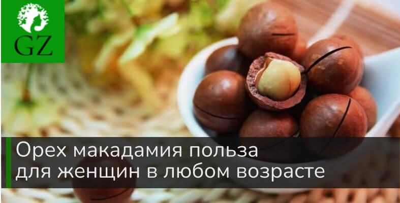 Орех макадамия польза для женщин